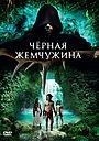 Фільм «Черная жемчужина» (2008)