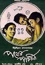 Фільм «Пісня дороги» (1955)
