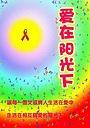 Фільм «Любовь под солнцем» (2003)