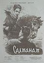 Фильм «Салтанат» (1955)