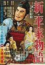 Фільм «Нова повість про рід Тайра» (1955)