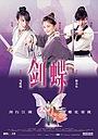 Фільм «Бабочки-любовники» (2008)