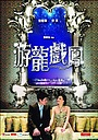 Фільм «В поисках звезды» (2009)