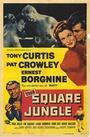 Фільм «Квадратные джунгли» (1955)