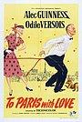 Фильм «В Париж с любовью» (1955)