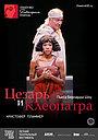 Фільм «Національний театр: Цезар і Клеопатра» (2009)