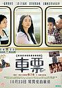 Фільм «Билет» (2008)