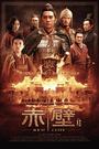 Фільм «Битва біля Червоної скелі 2» (2008)