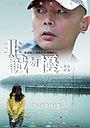 Фильм «Нечестных прошу не беспокоить» (2008)