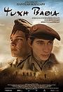 Фільм «Бездна души» (2009)