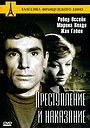 Фільм «Злочин і кара» (1956)