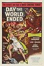 Фільм «Всемирный день закончился» (1955)