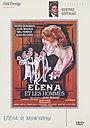 Фільм «Єлена і чоловіки» (1956)