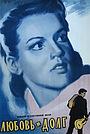 Фільм «Любовь и долг» (1955)