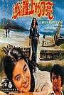 Фільм «Sha tan shang di yue liang» (1978)