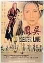 Фільм «Нет большей любви» (1962)