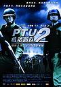Фільм «Полицейский патруль: Братья по оружию» (2009)