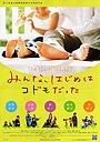 Фильм «Za shôto fuirumuzu: Minna, hajime wa kodomo datta» (2008)