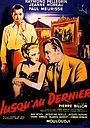 Фільм «До последнего» (1957)