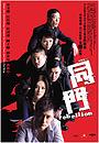 Фільм «Восстание» (2009)