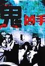 Фільм «Gui xiong shou» (1964)