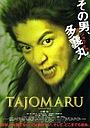 Фильм «Тадзёмару» (2009)