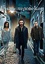 Серіал «Бути людиною» (2008 – 2013)