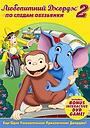 Мультфільм «Любопытный Джордж 2: По следам обезьян» (2009)