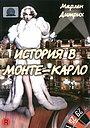 Фільм «Монте-Карло» (1956)