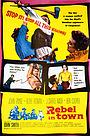 Фільм «Rebel in Town» (1956)