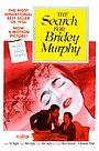 Фільм «В поисках Брайди Мерфи» (1956)