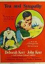 Фильм «Чай и симпатия» (1956)