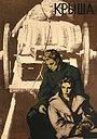 Фільм «Крыша» (1956)