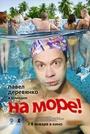 Фильм «На море!» (2008)