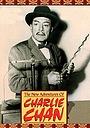 Серіал «Новые приключения Чарли Чана» (1957 – 1958)