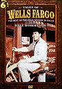 Серіал «Истории Уэллс-Фарго» (1957 – 1962)