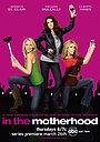 Серіал «Материнство» (2009)