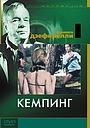 Фильм «Кемпинг» (1958)