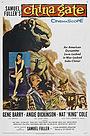 Фільм «Китайские ворота» (1957)