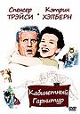 Фільм «Кабинетный гарнитур» (1957)