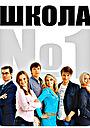 Сериал «Школа №1» (2007)