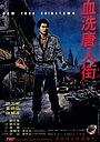 Фільм «Xue xi Tang Ren Jie» (1982)