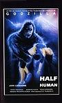 Фильм «Half Human: The Story of the Abominable Snowman» (1958)