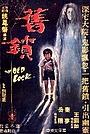 Фільм «Jiu suo» (1977)