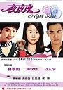 Фільм «Ночная роза» (2009)