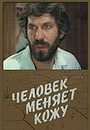 Сериал «Человек меняет кожу» (1982)