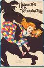 Мультфільм «Похищение в Тютюрлистане» (1986)