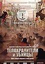 Фільм «Охоронці та найманці» (2009)