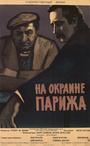 Фільм «Порт де Ліла» (1957)