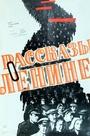 Фильм «Рассказы о Ленине» (1957)